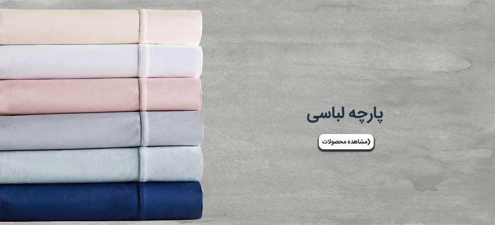 پارچه لباسی