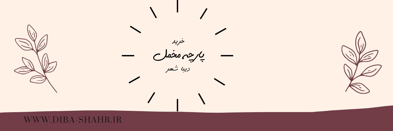 خرید پارچه مخمل