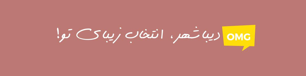 دیباشهر